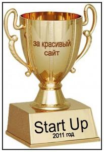 Награды от StartUp